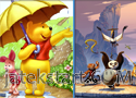 Similarities Winnie and Panda Játékok